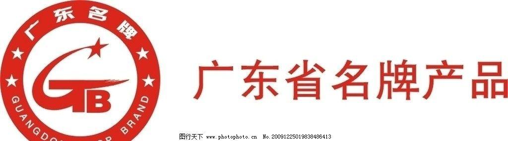 广东省名牌产品 名牌产品 公共标识标志 标识标志图标 矢量 cdr