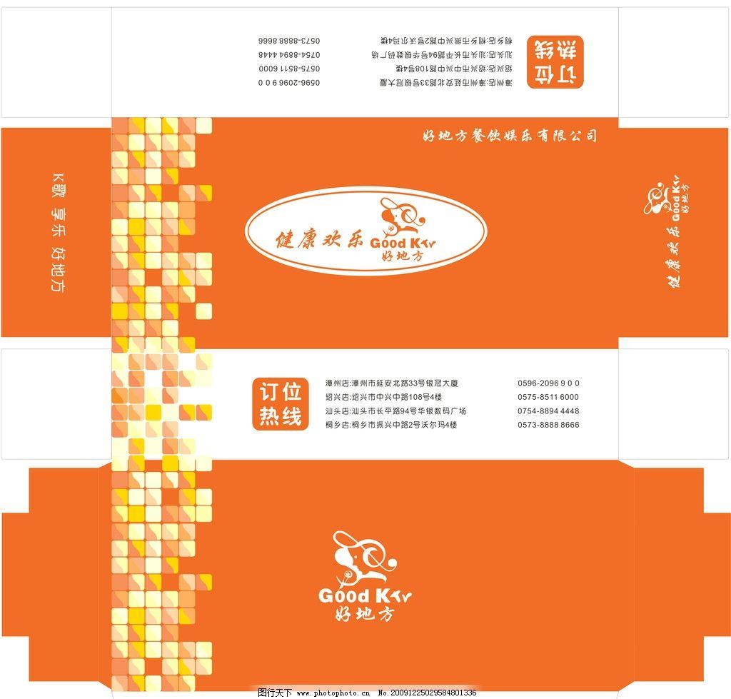 ktv 纸巾盒 包装 音乐 盒子 纸巾 橙色 coreldraw 广告设计 矢量 cdr