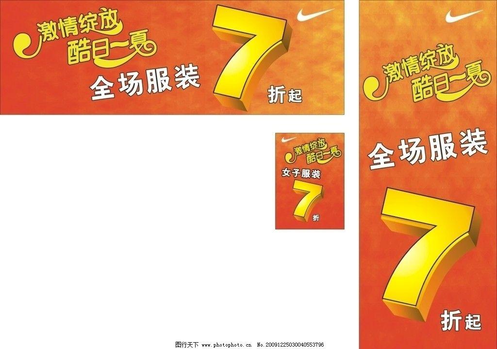 nike活动海报设计 nike 耐克 活动 专卖店活动 海报设计 nike专用pop
