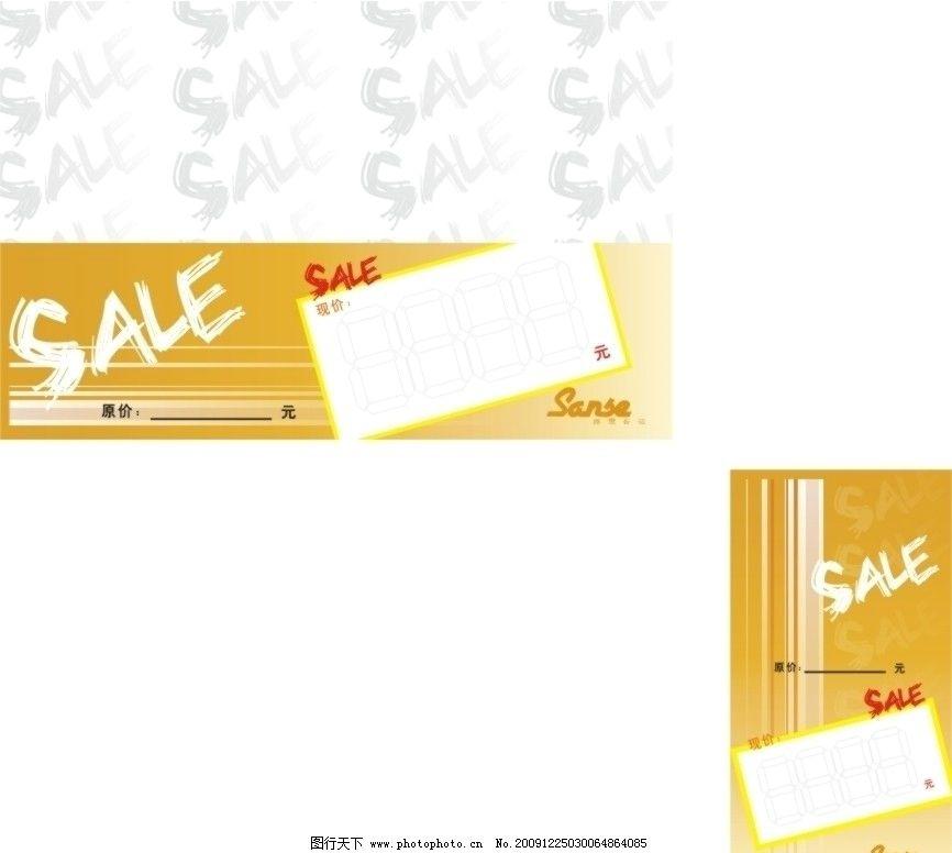nike专用pop海报 nike 耐克 活动 专卖店活动 海报设计 时尚 sale