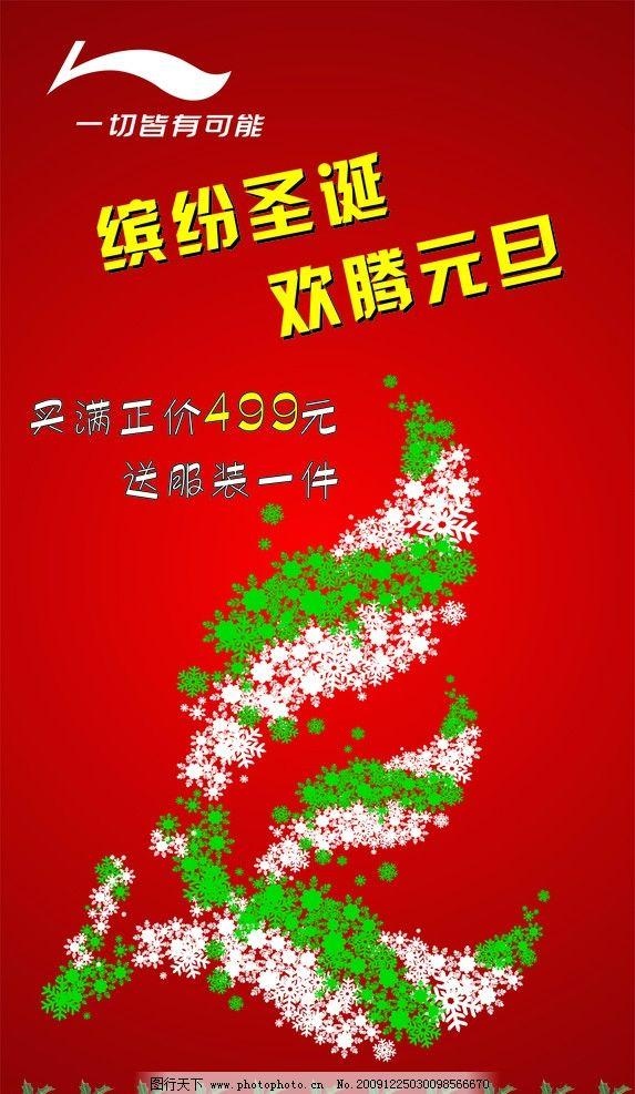 李宁(圣诞) 李宁标志 圣诞节 矢量 海报设计 广告设计 cdr