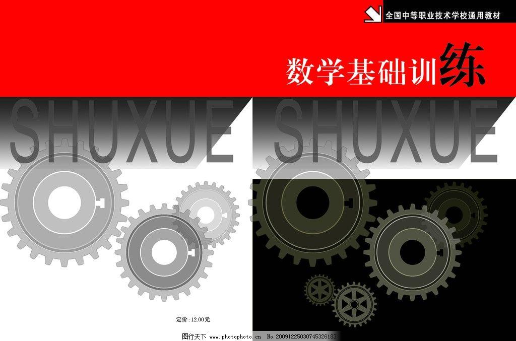 数学 基础 训练 教科书 封皮 齿轮 金属 广告设计 国内广告设计 广告