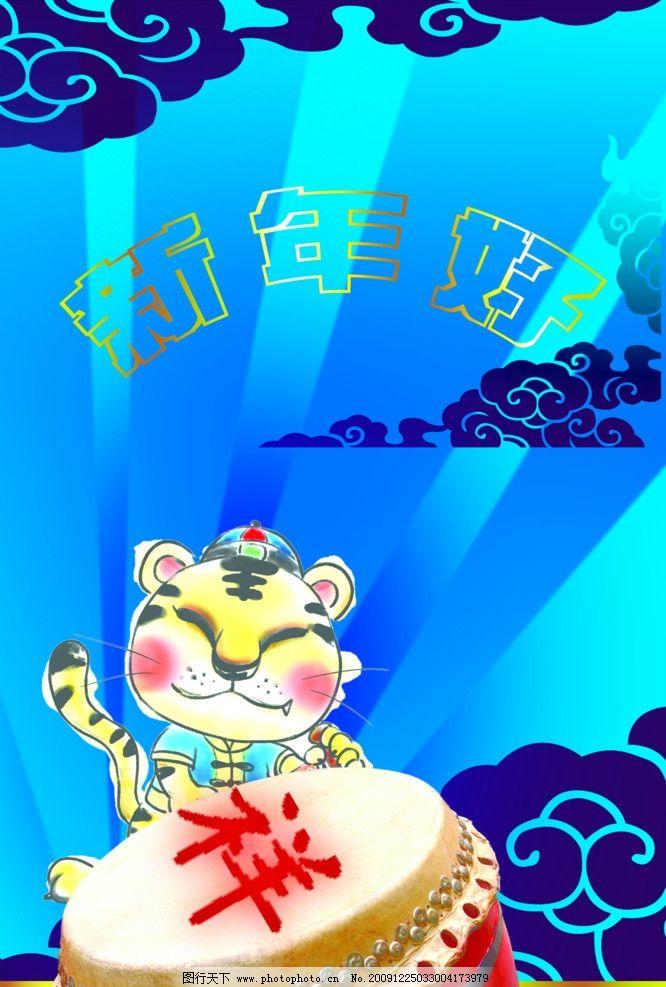 新年贺卡 春节 虎年 小老虎 祥云 鼓 喜庆 生动 新年快乐 节日