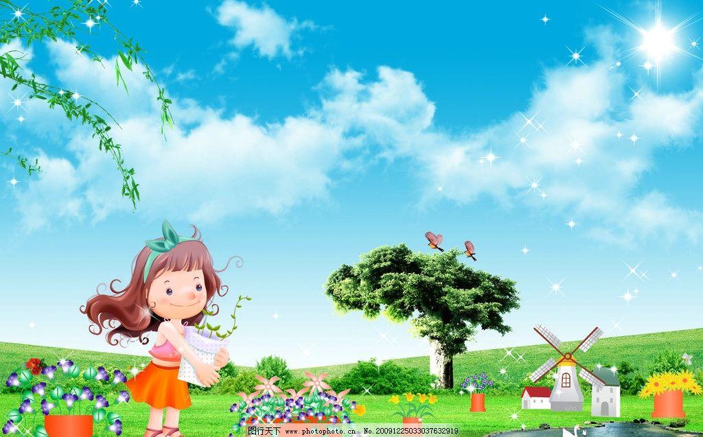 卡通 风景 卡通风景 快乐儿童 小女孩 可爱的小女孩 花园 大树
