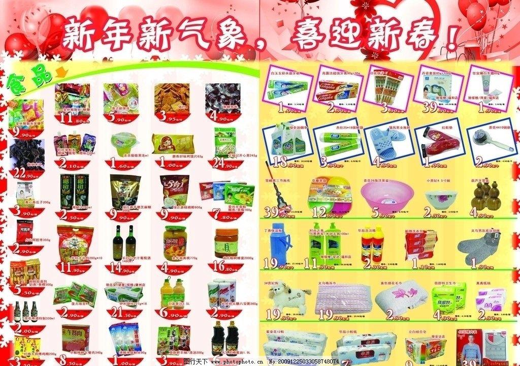 超市dm宣传单 超市 dm 传单 宣传单 喜庆 喜气 大放送 海报 商品 盛大