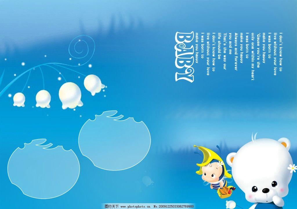 蓝色宝贝 儿童 背景 模板 psd分层素材 psd 源文件 蓝色 漂亮 可爱