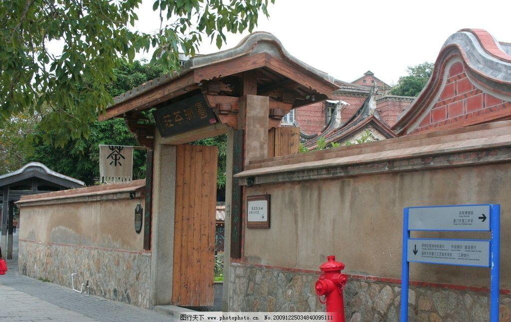 鼓浪屿 厦门风景 建筑 古老建筑 茶馆 茶庄 墙 大门 庭院 树 自然风景