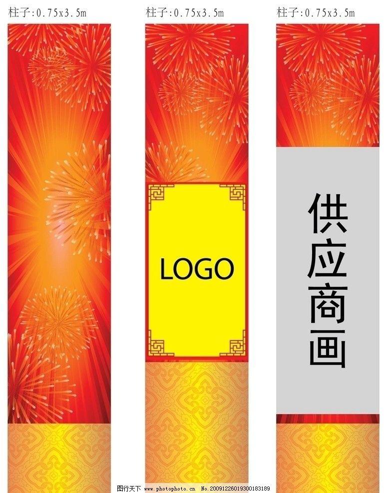 柱子 烟花 渐变 金色 花纹 春节 节日素材 矢量
