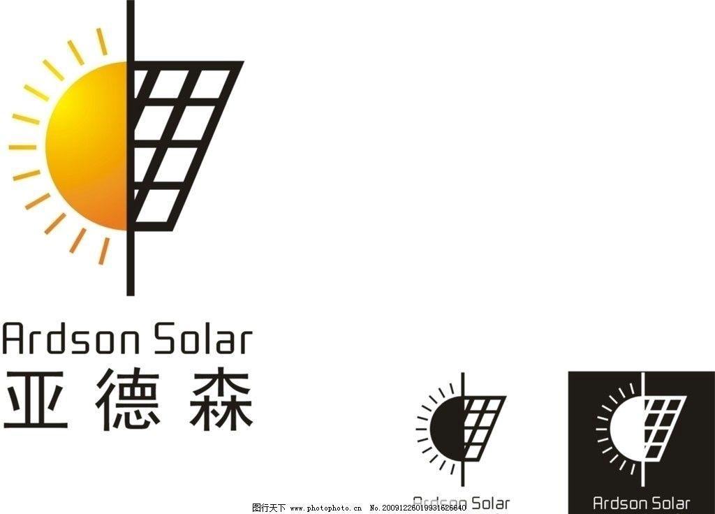 太阳能标志logo 太阳能 标志 logo 企业logo标志 标识标志图标 矢量 c