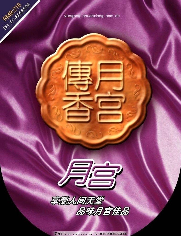 中秋月饼包装 月饼包装盒 包装盒 中秋节 中秋月饼 花边底纹 花纹边框