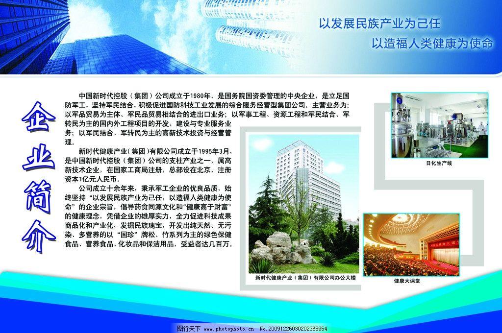 国珍松花粉介绍展板图片