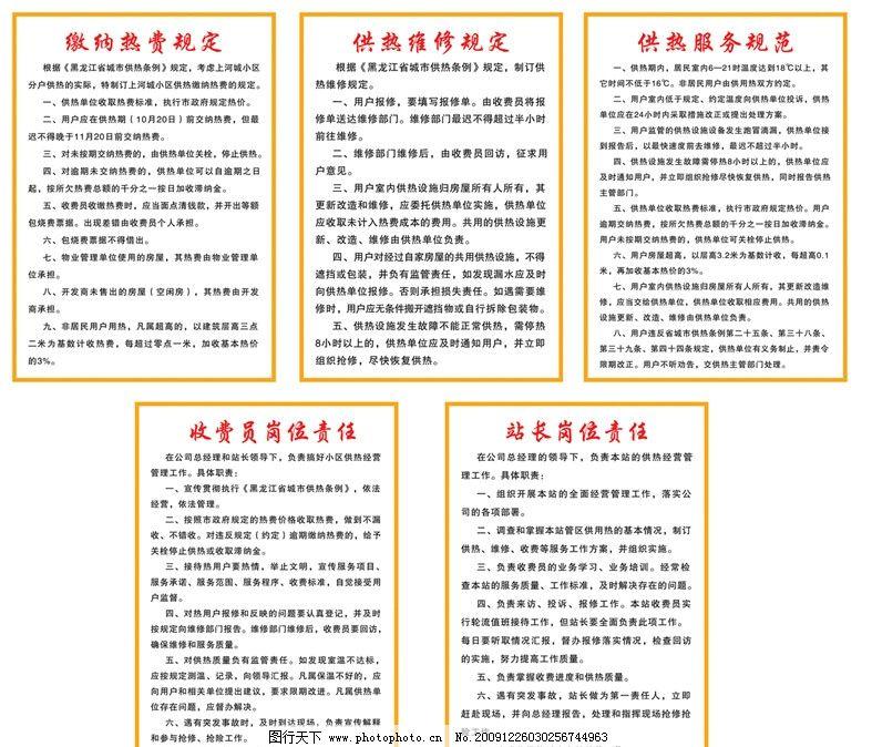 供热制度图片_展板模板_广告设计_图行天下图库