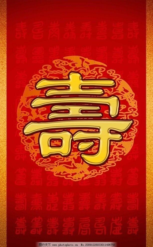 寿字 寿宴背景 古典 中式 大红 psd分层素材 源文件 30dpi psd
