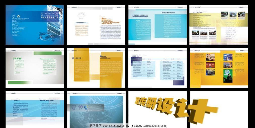 整套宣传册设计 宣传册 模板 整套 旅行 旅游 旅行社 宣传单 海报