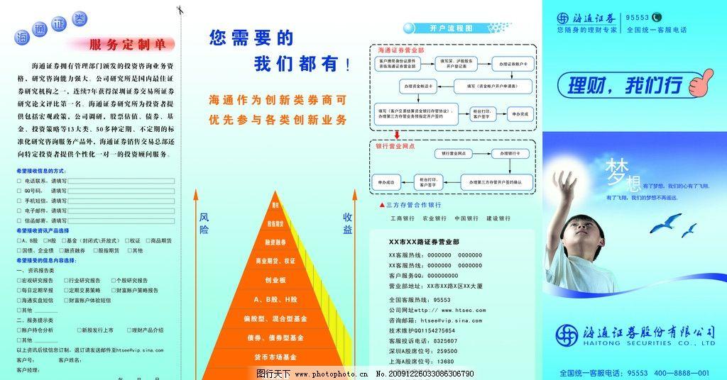海通证券 四折页 海通 梦想 证券 理财 金字塔 psd分层素材 源文件