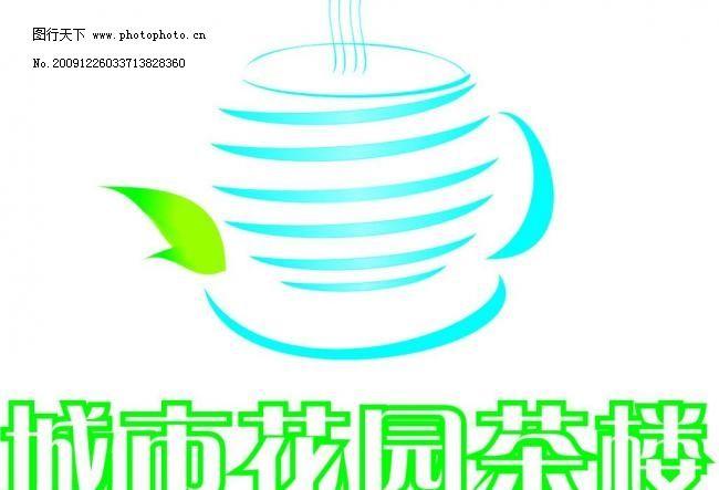 茶楼logo 广告设计 其他设计 矢量