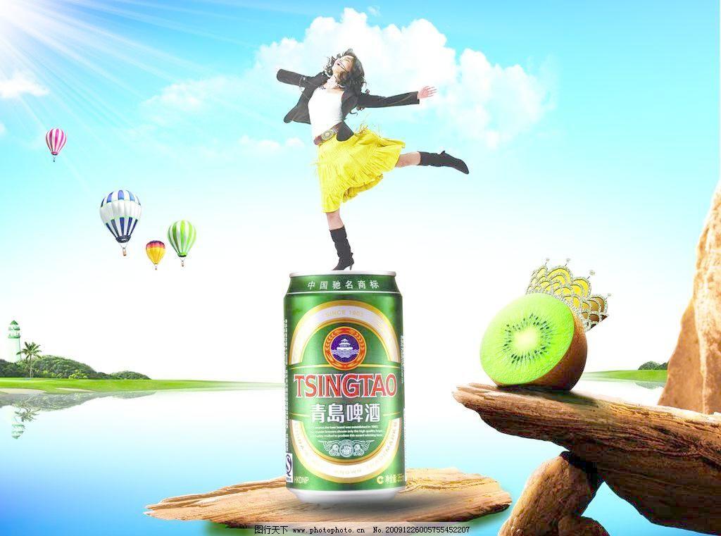 青岛啤酒 清凉 美女 石头 广告图片