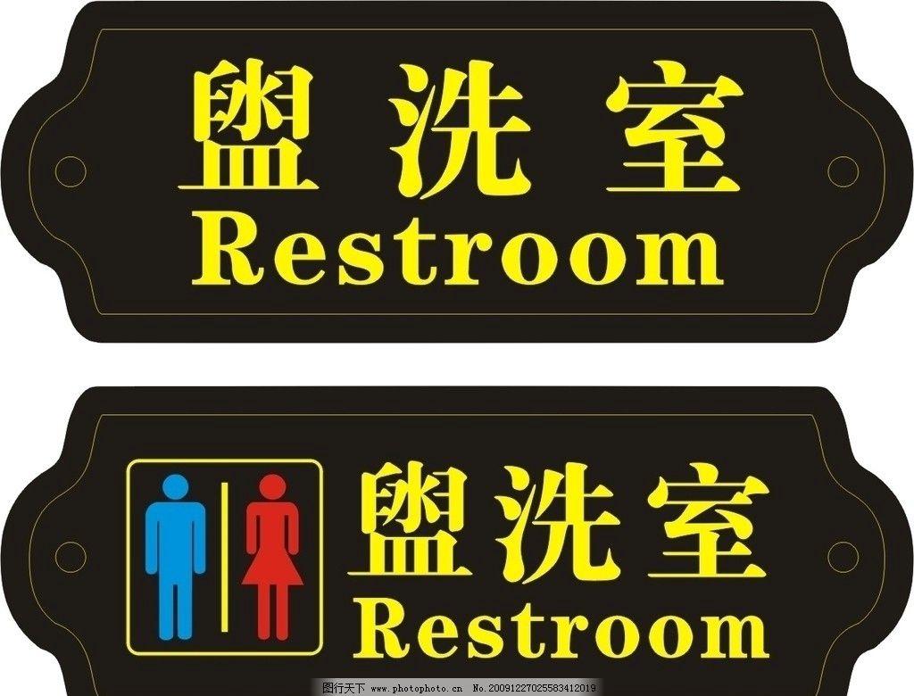 卫生间标牌 洗手间 厕所 科室牌 压克力标牌 男女厕所 矢量