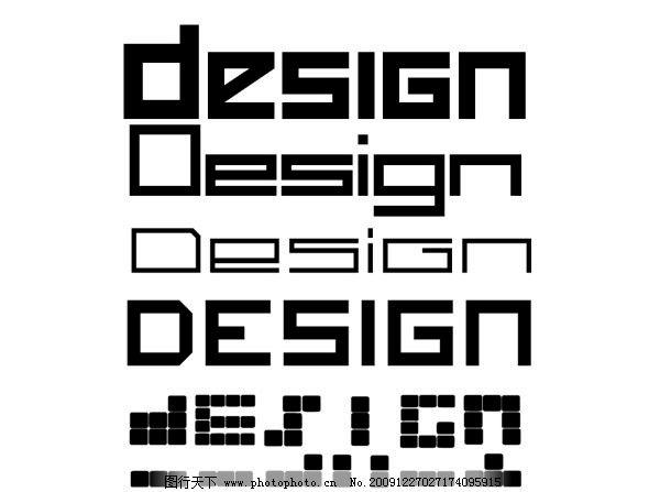 几款设计感强的英文字体 设计字体 拼音字体 广告设计字体 形象字体