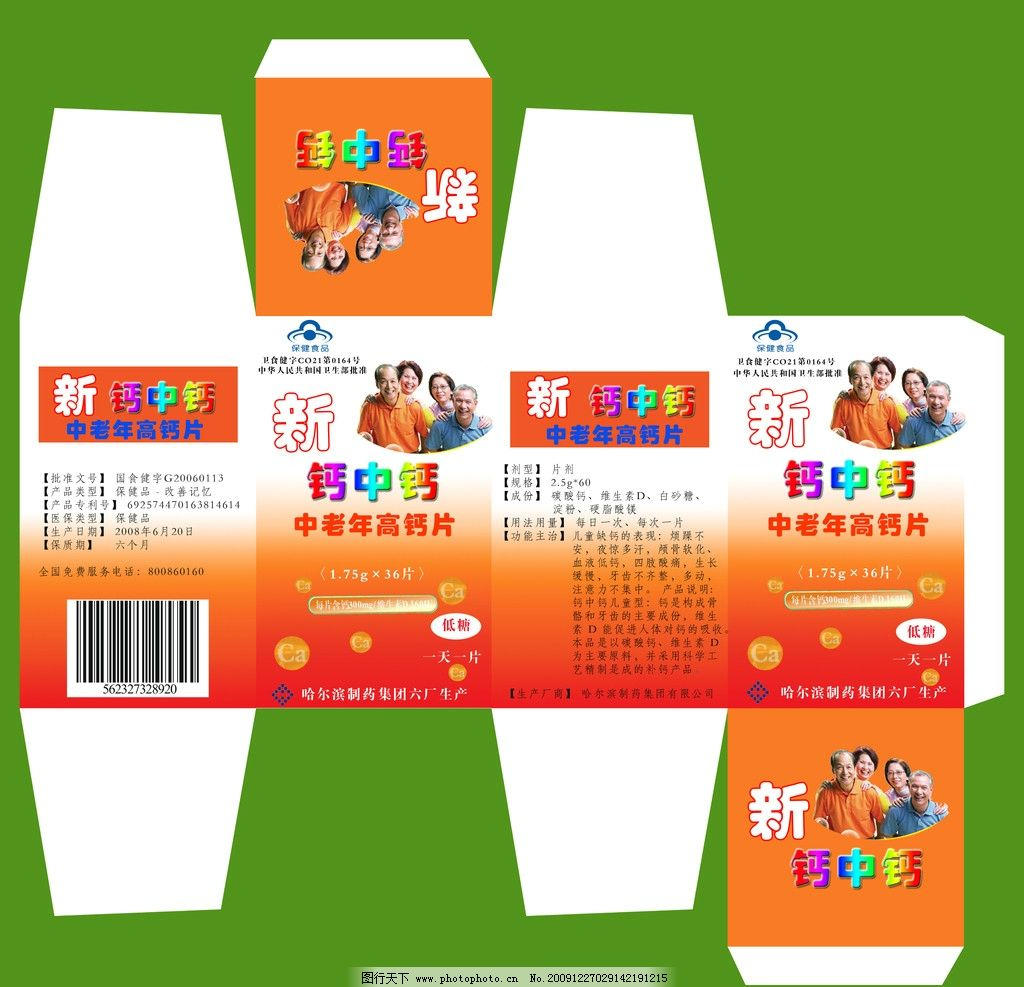 包装设计 药盒包装 保健品包装 平面设计 新钙中钙 广告设计模板 源