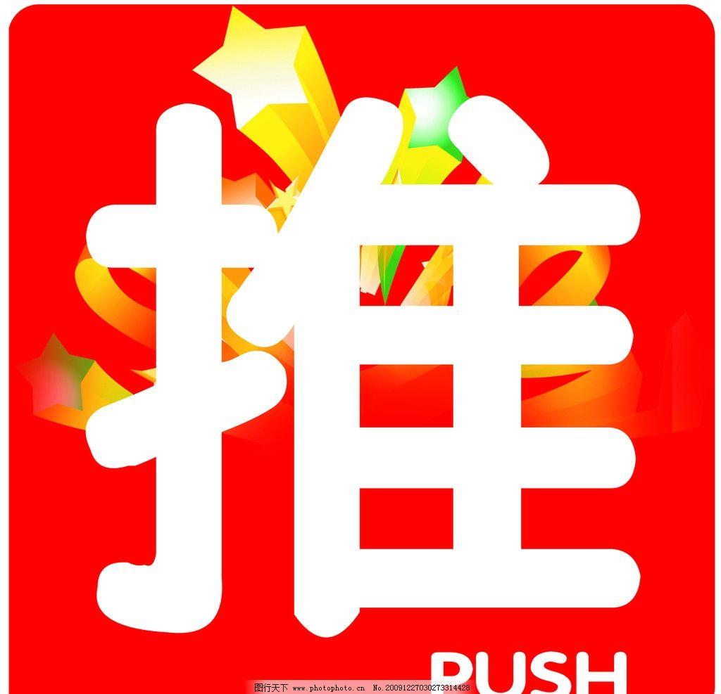 推门 节日星火 展板系列 广告设计模板 源文件