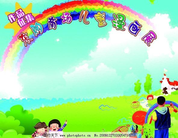 漫画展 彩虹 蓝天 折云 草地 小树 房子 画画的儿童 太阳 作品征集