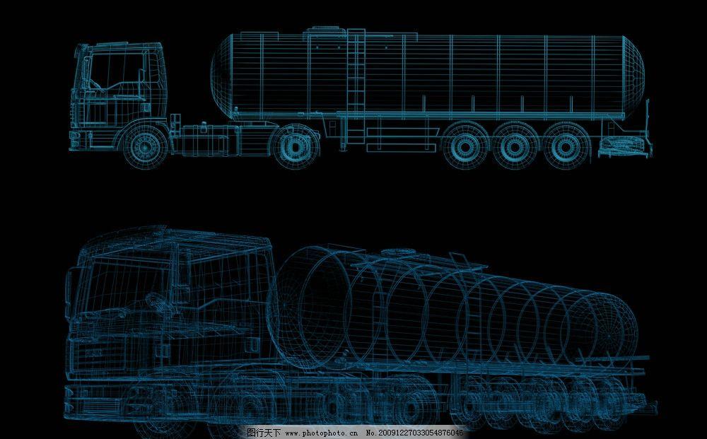 油罐车透视图 油罐车三维线框图 透视图 汽车三维图 三维透视图 三味