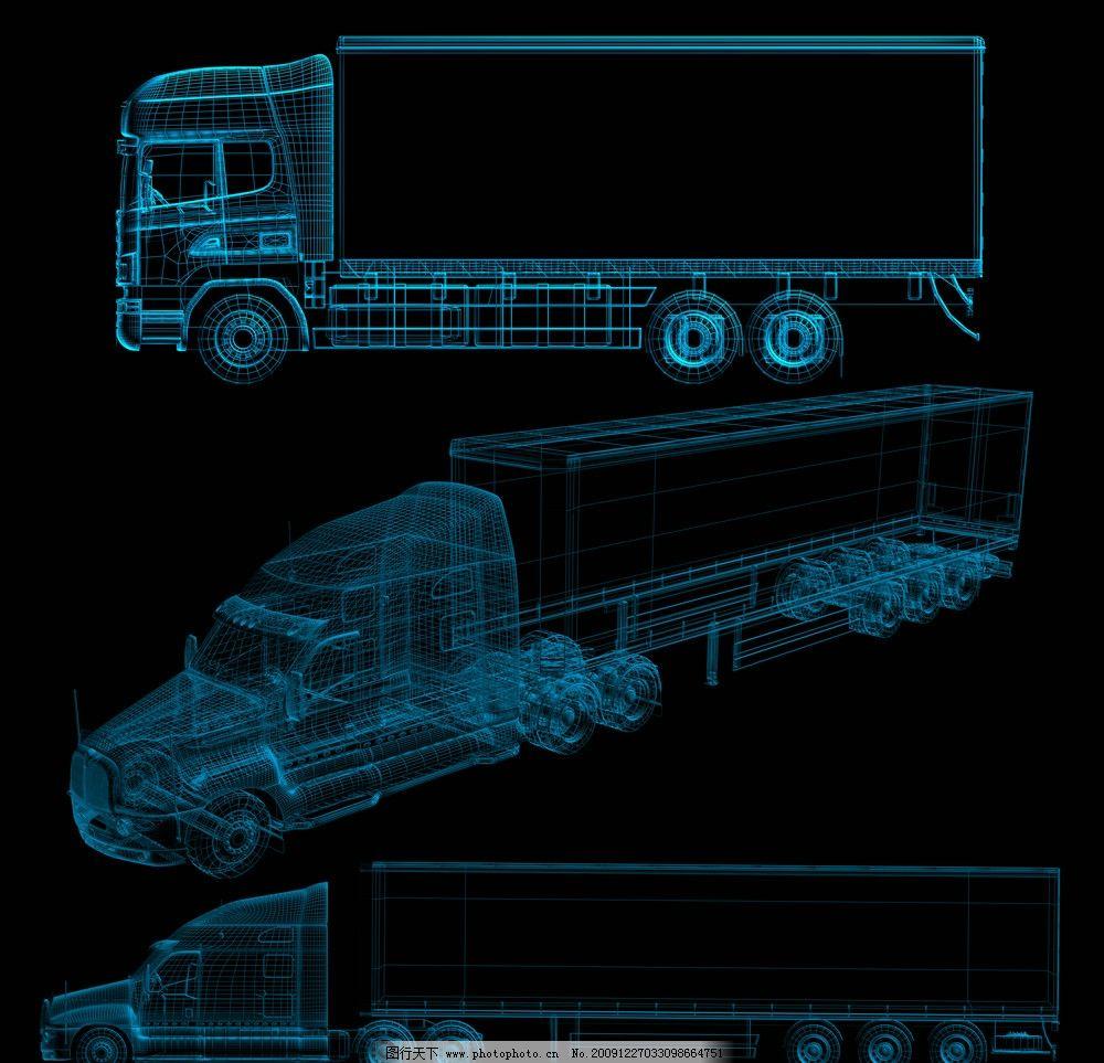 货车三维线框 汽车三维线条 三维汽车透视 货车 拖车 汽车三视图 其他