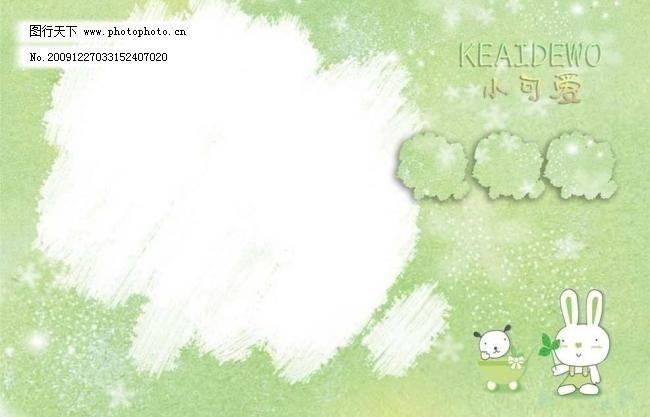 300dpi psd psd分层 psd分层素材 儿童相册模版 绿色 免子 小可爱 源