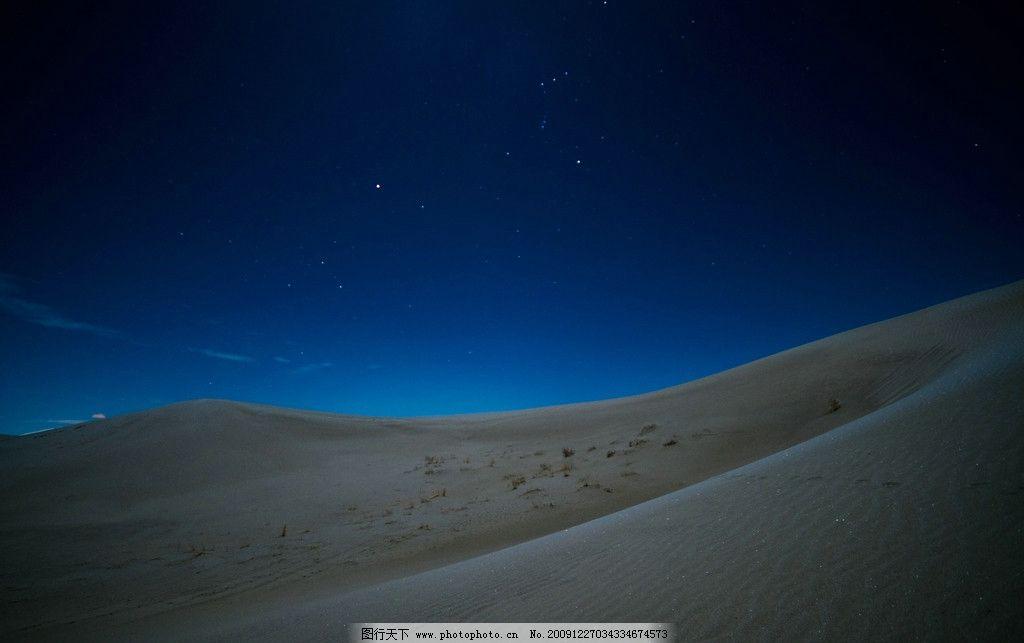 沙漠的星空图片