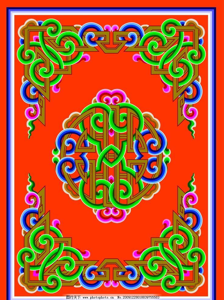 蒙古图案 民族 花边 花纹