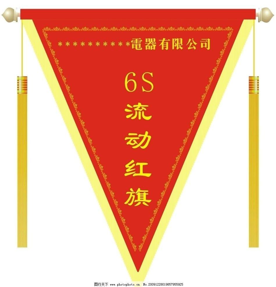 6s流动红旗 公共标识标志 标识标志图标 矢量 cdr