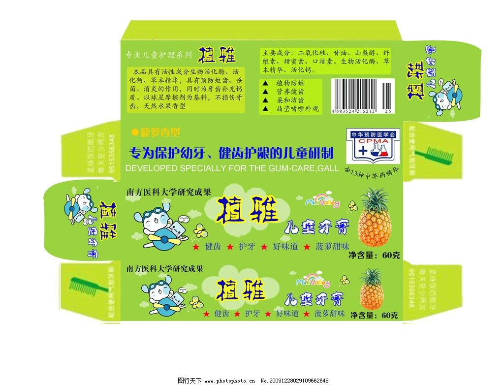 包装盒设计 儿童牙膏盒 包装平面设计 包装设计 广告设计模板 源文件