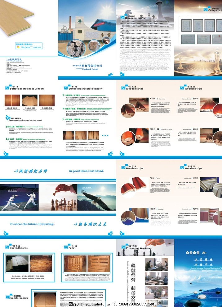 木业画册 木业画册设计 画册封面设计 画册模板 页眉页脚设计 围棋