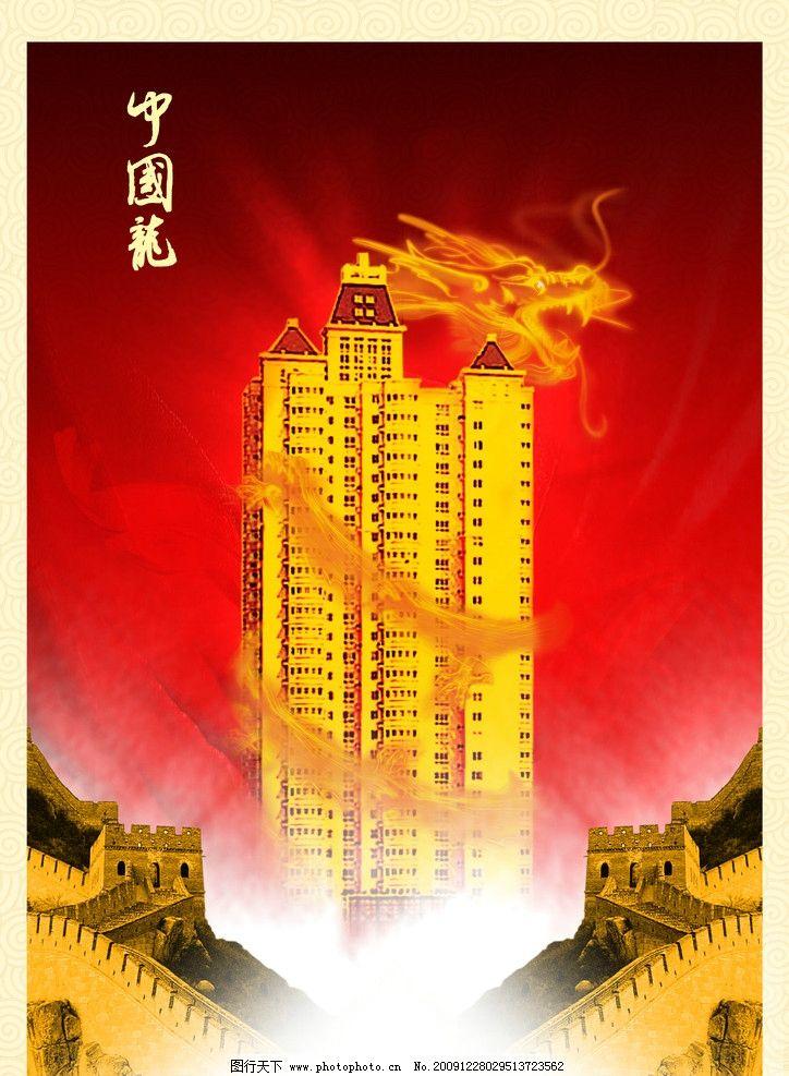 中国龙房产 psd 地产 模板 腾龙 房子 长城 绸带 飘带 背景