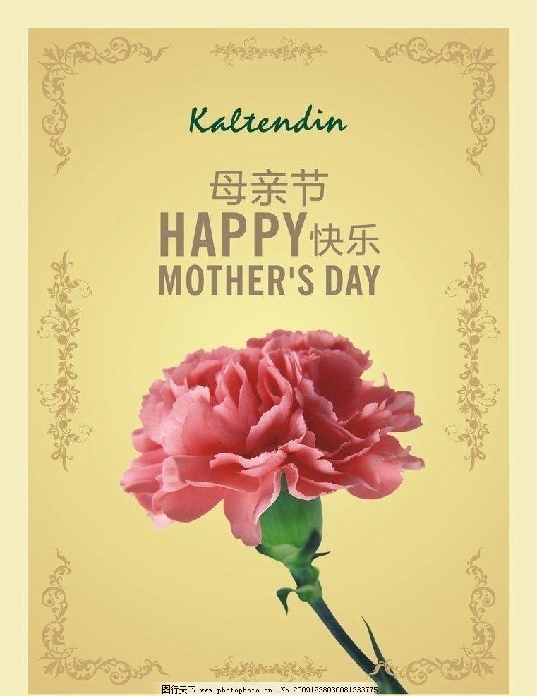 母亲节贺卡 矢量图 矢量设计图 海报设计 广告设计 矢量 cdr