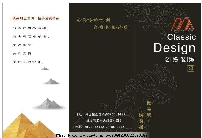 名扬装饰三折页 名扬装饰 三折页 装饰公司 金子塔 欧式花纹 dm宣传单