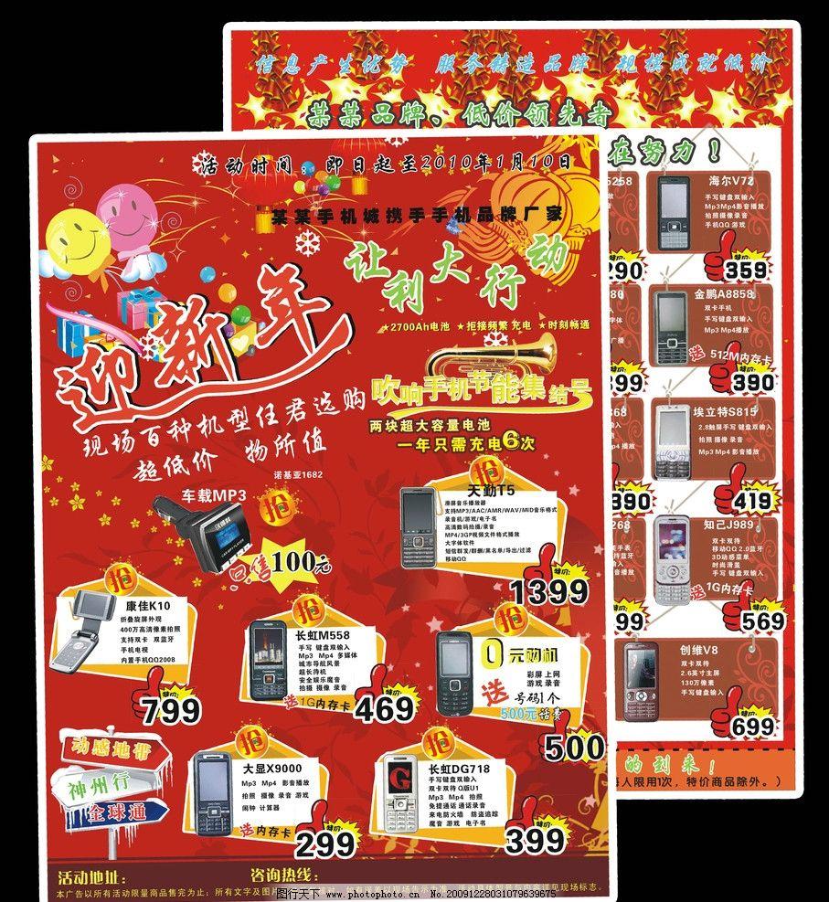 迎新年 新年 手机 牌子手机 鞭炮 平面设计 cdr 宣传单 其他设计 广告