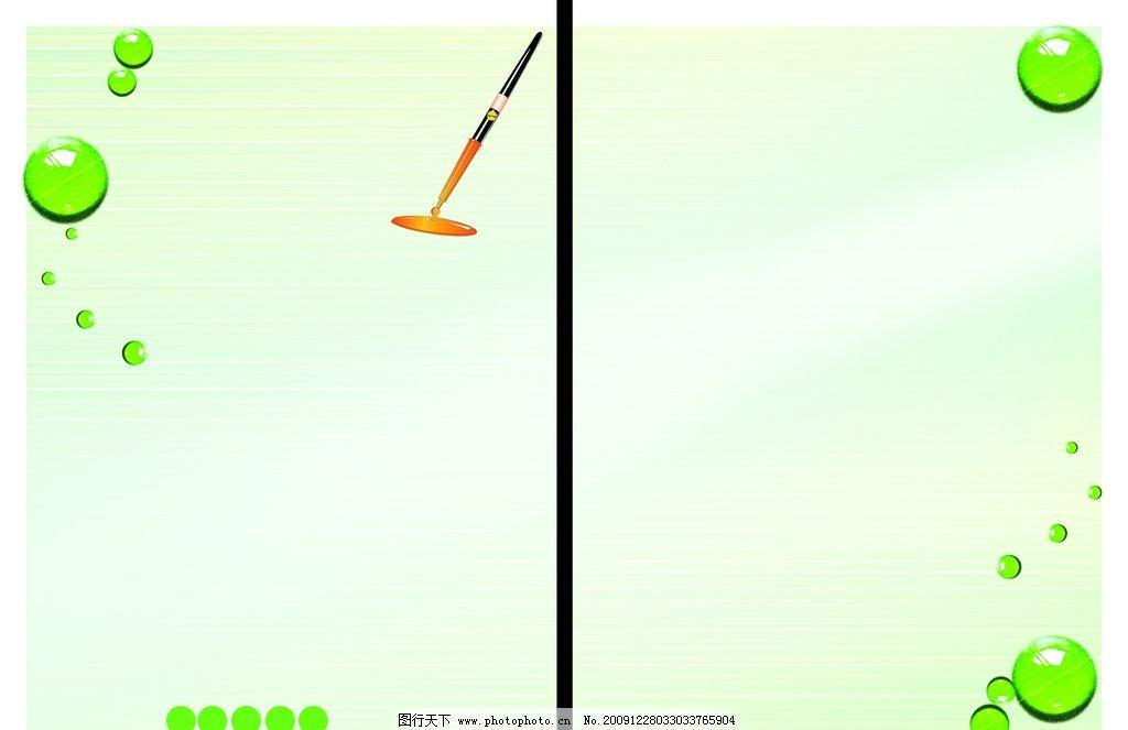 水滴黑白剪贴画-绿叶底版 绿色水珠 黑色中线 笔 绿色圆 绿色底 折页底版 psd分层素-绿