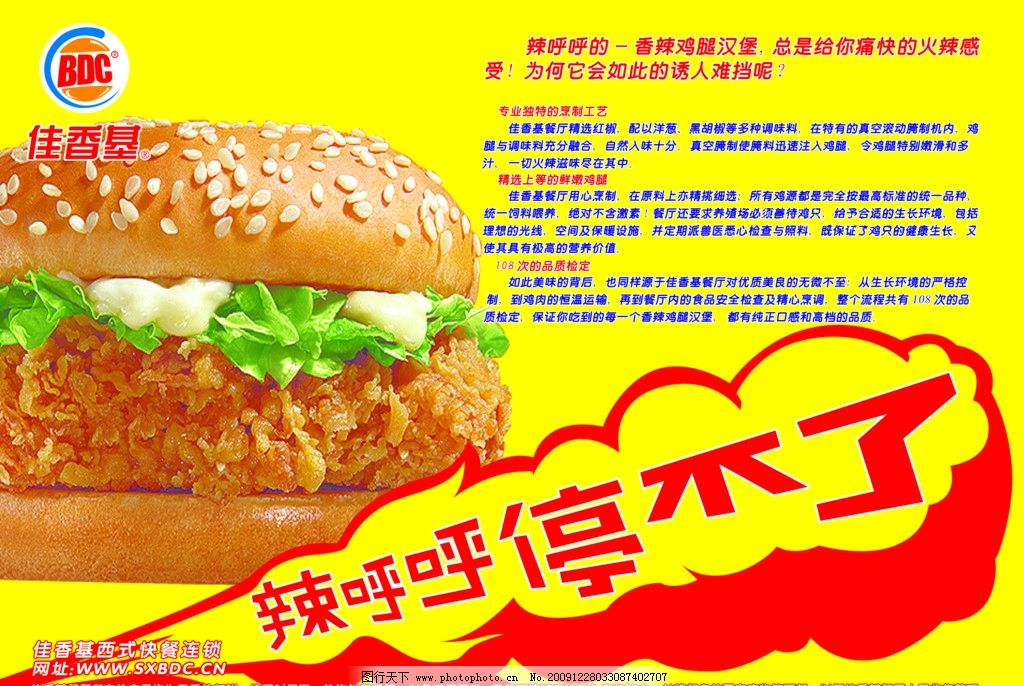 餐盘纸 广告设计 漂亮 餐垫纸 肯德基 麦当劳 汉堡 psd分层素材 源
