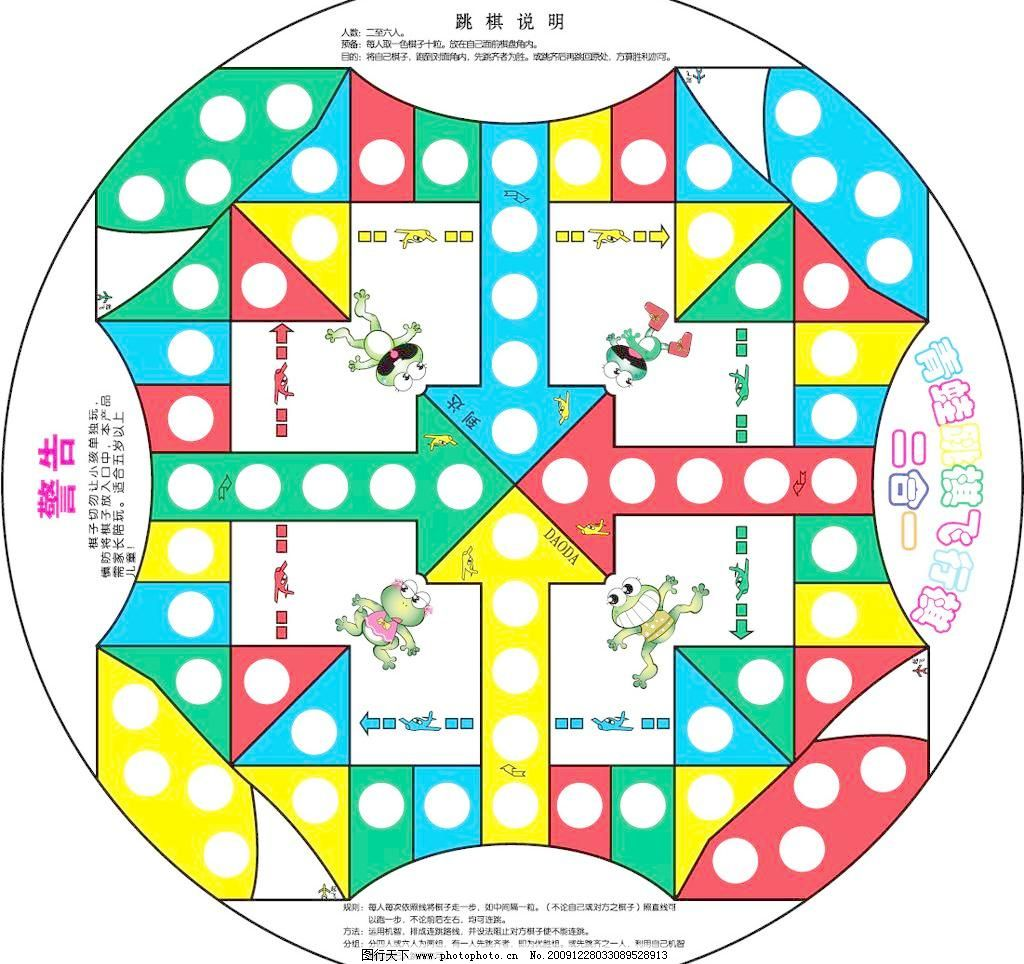 其他人物 棋盘 青蛙 矢量人物 玩具 圆形 青蛙跳棋 飞行棋矢量素材