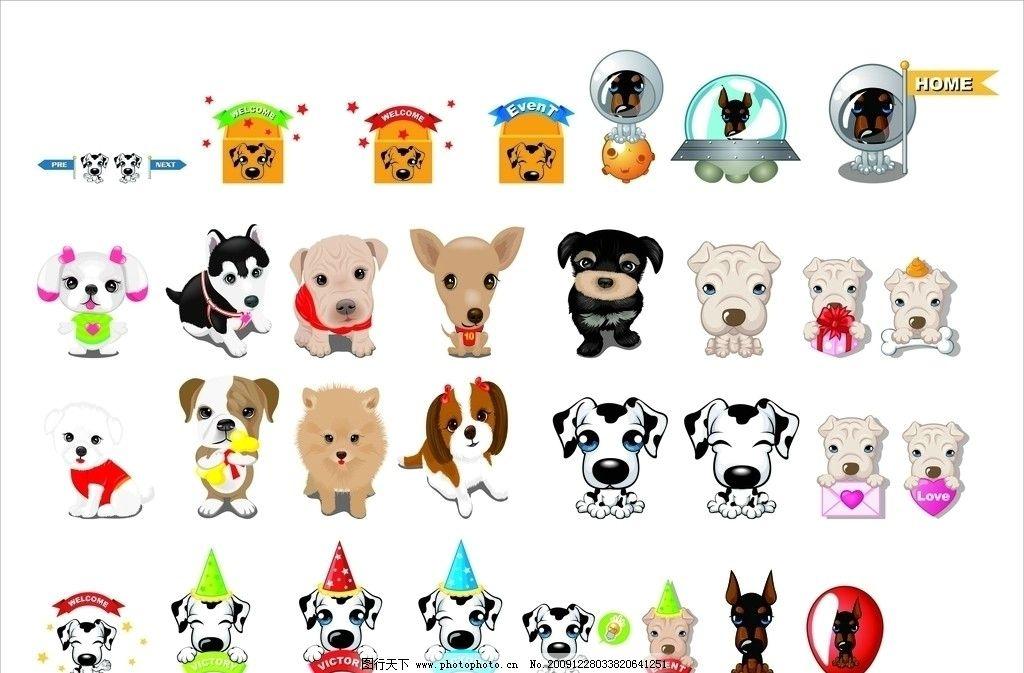 可爱狗 狗 矢量狗 卡通狗