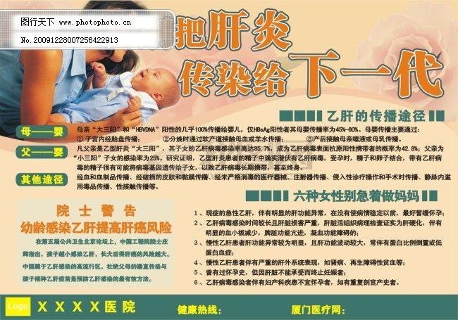 乙肝广告_宣传单彩页_海报设计_图行天下图库