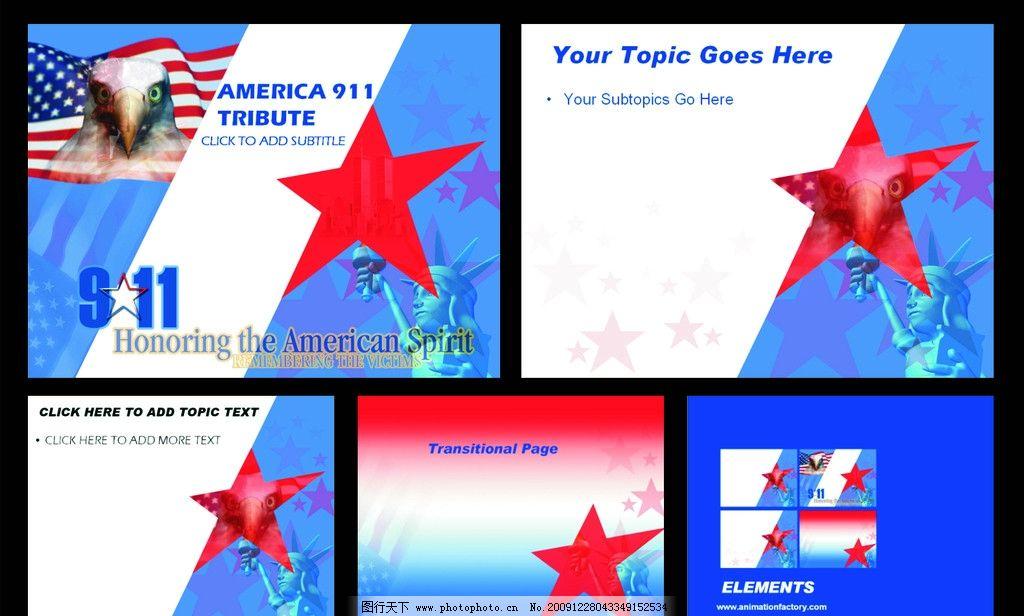 ppt模板 美国 国旗 背景 底纹 幻灯片 制作 演示文稿图形程序