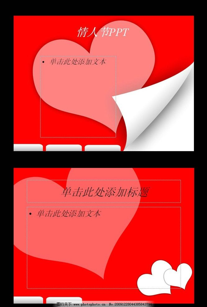 办公素材 ppt模板 婚礼策划    上传: 2009-12-28 大小: 77.