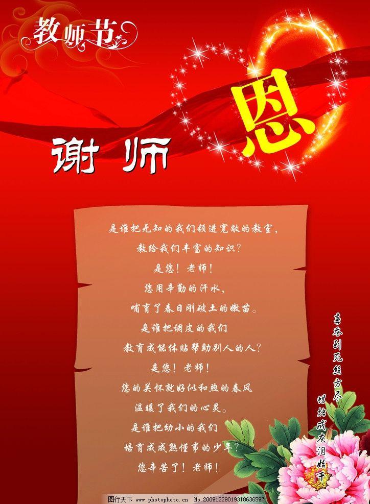 感恩教师节1 背景 红色 蜡烛 底纹 牡丹花 爱心 飘带 羊皮纸