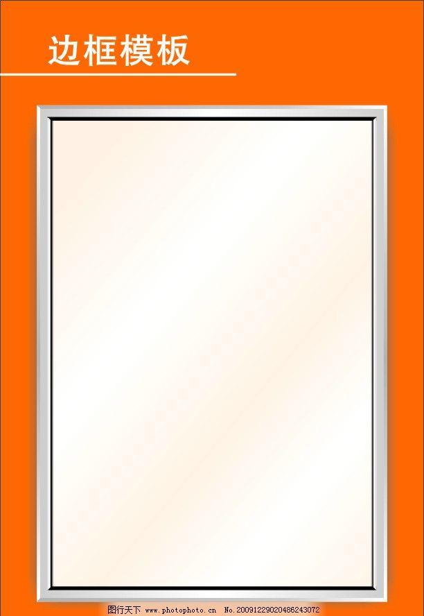 边框模板 制度模板 边框 模板 制度 金属边框 矢量边框 矢量 边框相框