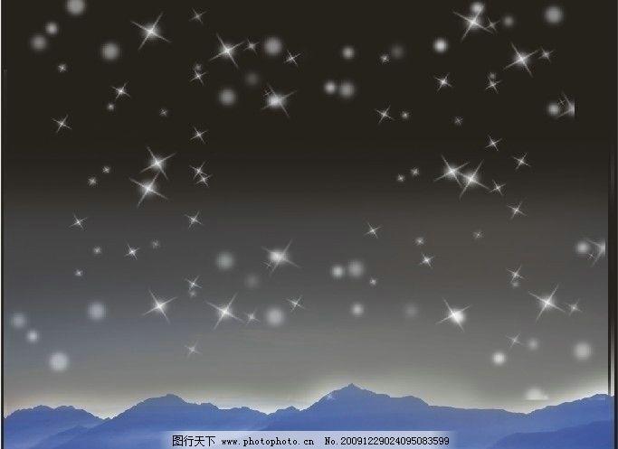 夜空 自然风景 自然景观 矢量 cdr