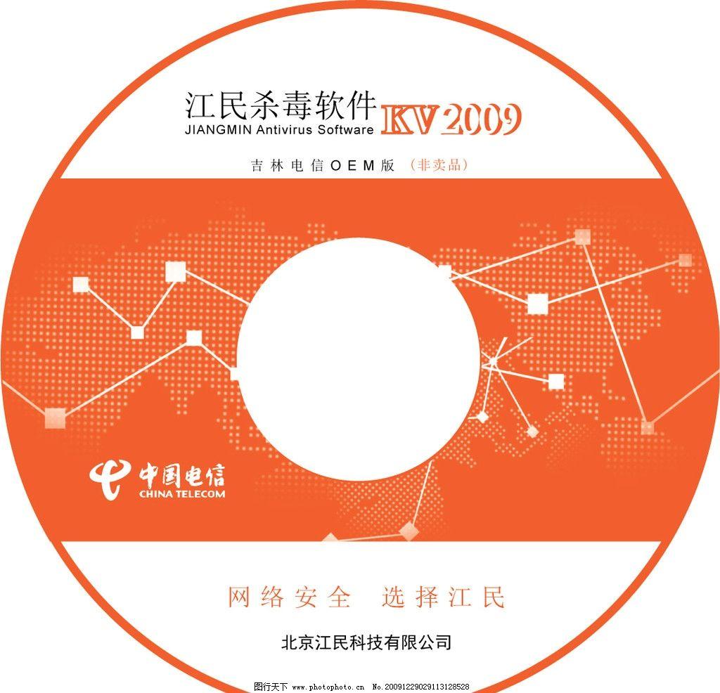 矢量光盘 软件产品光盘 光盘设计 包装 包装设计 广告设计 矢量 ai