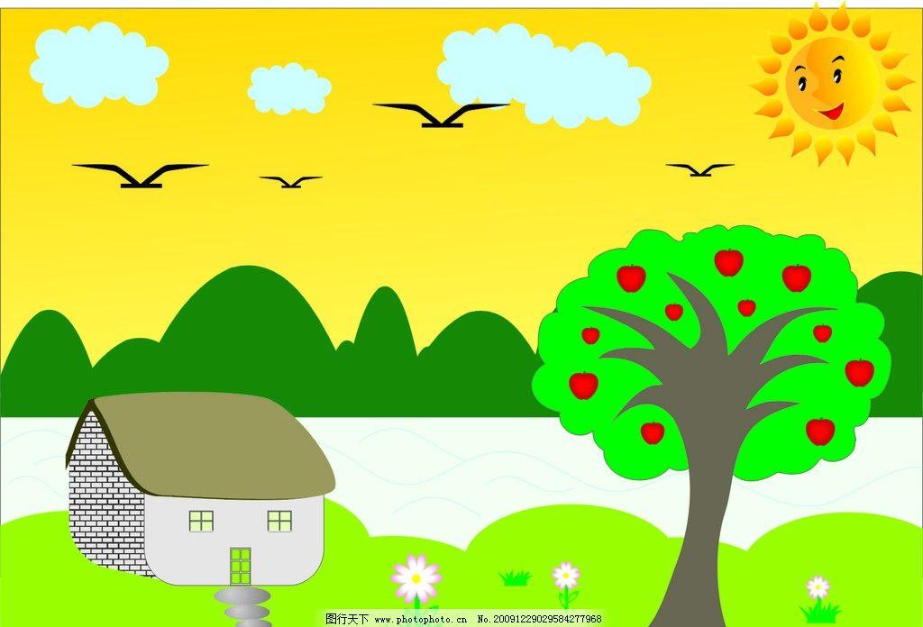 卡通农户人家 卡通农户房子 苹果树和太阳 广告设计 矢量 cdr